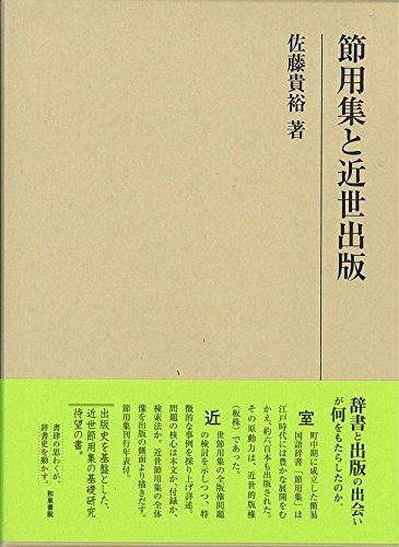 節用集と近世出版 (研究叢書)の詳細を見る