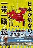 日本が危ない! 一帯一路の罠 ―マスコミが報道しない中国の世界戦略