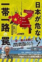 日本が危ない! 一帯一路の罠 -マスコミが報道しない中国の世界戦略