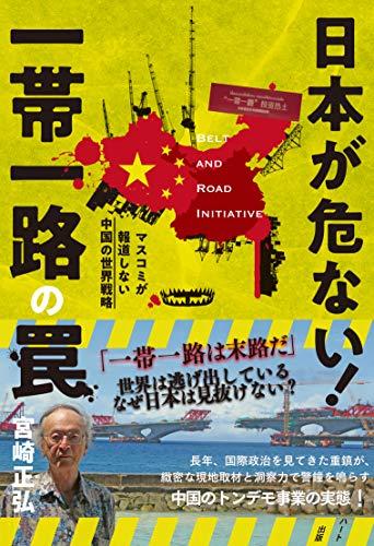 [画像:日本が危ない! 一帯一路の罠 ―マスコミが報道しない中国の世界戦略]