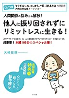 【DVD】人間関係の悩みから解放!他人に振り回されずにリミットレスに生きる! (<DVD>)