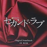 テレビ朝日系 金曜ナイトドラマ「セカンド・ラブ」オリジナルサウンドトラック