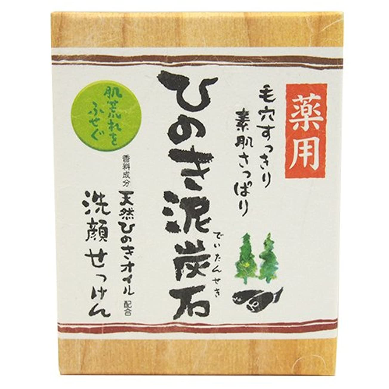 妻転送研究所東京宝 薬用ひのき泥炭石 すっきり黒タイプ 洗顔石鹸 75g