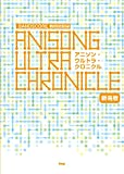 バンドスコア アニソン・ウルトラ・クロニクル【新装版】 (楽譜)