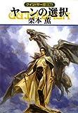 ヤーンの選択—グイン・サーガ〈125〉 (ハヤカワ文庫JA)
