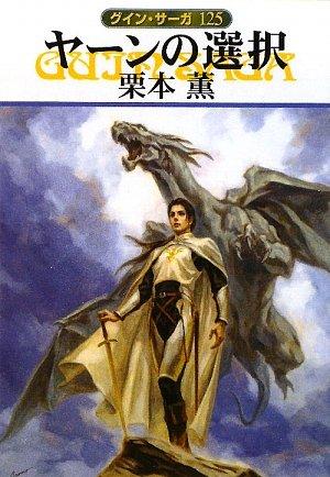 ヤーンの選択―グイン・サーガ〈125〉 (ハヤカワ文庫JA)の詳細を見る