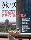 旅咲 Vol.03 (マイコミムック) 画像