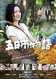 五日市物語[DVD]