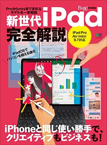 新世代iPad完全解説[雑誌] flick!特別編集
