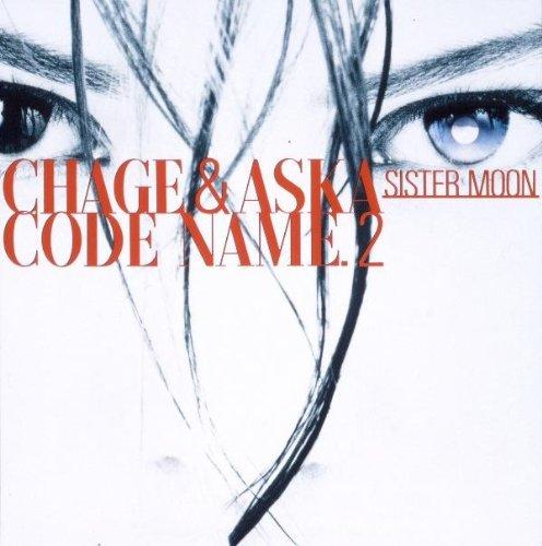【LOVE SONG/CHAGE & ASKA】君が想うよりも…歌詞に込めた直球な想い!コードあり♪の画像