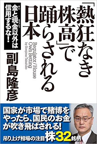 「熱狂なき株高」で踊らされる日本: 金と現金以外は信用するな!の詳細を見る