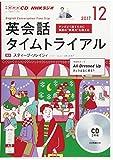 NHK CD ラジオ 英会話タイムトライアル 2017年12月号 (語学CD)