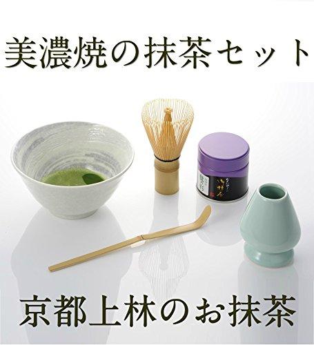 日本製の抹茶茶碗もついてくる 美濃焼き お抹茶セット 京都上林春松本店製お抹茶付き 茶道具