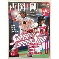 西岡剛―SUPER SPEED STAR (スポーツアルバム (No.17))