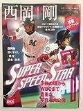 西岡剛―SUPER SPEED STAR (スポーツアルバム (No.17)) 画像