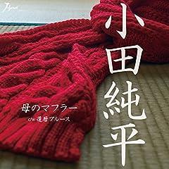 小田純平「母のマフラー」のCDジャケット