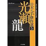 日本SF傑作選5 光瀬龍 スペースマン/東キャナル文書 (ハヤカワ文庫JA)