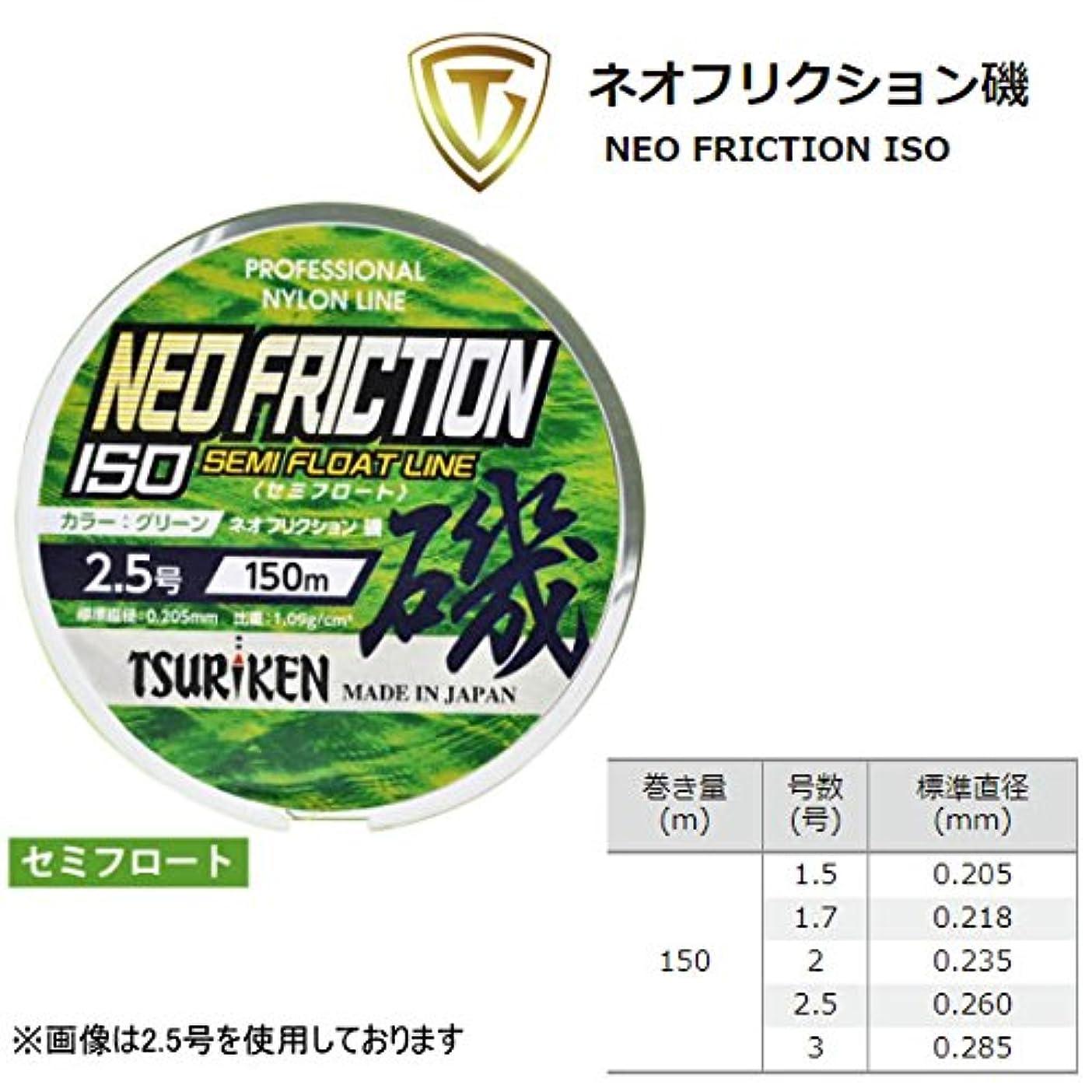 言い直すリベラルリズム釣研(TSURIKEN) ライン ネオフリクション磯 セミフロート 150m 1.5号 グリーン