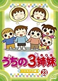 うちの3姉妹 23 [DVD]