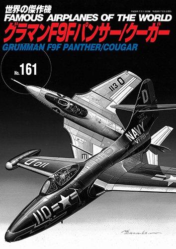 グラマンF9Fパンサー/クーガ― (世界の傑作機No.161)