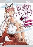 【電子版】紅殻のパンドラ(2) (角川コミックス・エース)