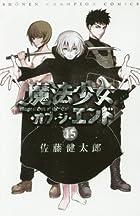 魔法少女・オブ・ジ・エンド 第15巻