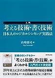 入門 考える技術・書く技術――日本人のロジカルシンキング実践法 画像