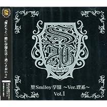 聖Smiley学園 ~Ver.理系~ Vol.1 特別装丁初回特典版