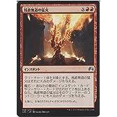 マジック・ザ・ギャザリング 残虐無道の猛火 / マジック・オリジン(日本語版)シングルカード ORI-159-UC