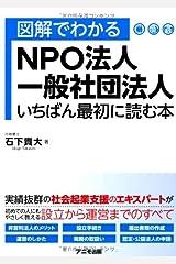 図解でわかるNPO法人・一般社団法人 いちばん最初に読む本 単行本