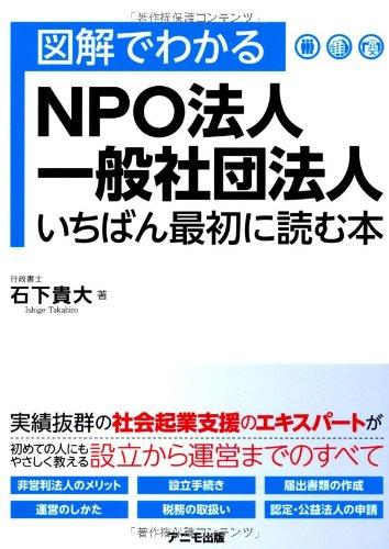 図解でわかるNPO法人・一般社団法人 いちばん最初に読む本の詳細を見る