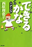 できるかなリタ-ンズ (角川文庫)