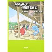 知るほど楽しい鎌倉時代