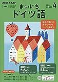 NHKラジオまいにちドイツ語 2019年 04 月号 [雑誌]
