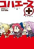 コハエース+ (カドカワデジタルコミックス)
