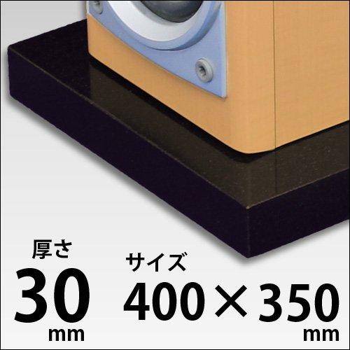 オーディオボード 天然黒御影石(山西黒)400mm×350mm 厚み・・・