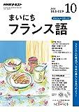 NHKラジオ まいにちフランス語 2018年 10月号 [雑誌] (NHKテキスト)