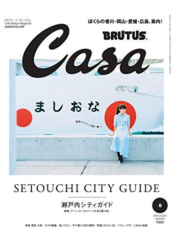 Casa BRUTUS(カ-サブル-タス) 2018年8月号 [瀬戸内シティガイド]