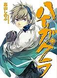 ハイガクラ 3 (IDコミックス ZERO-SUMコミックス)