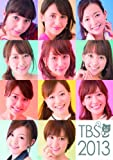 TBS女子アナウンサー〈Fresh〉 カレンダー2013年の画像