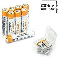 TYBATT 単4形充電池 8本パック 充電式ニッケル水素電池 高容量1100mAh 電池収納ケース2個付属 繰り返し使用回数約1200回