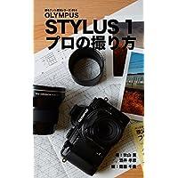 ぼろフォト解決シリーズ014 OLYMPUS STYLUS 1  プロの撮り方