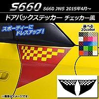 AP ドアバックステッカー チェッカー風 カーボン調 ホンダ S660 JW5 2015年04月~ マゼンタ AP-CF2064-MG 入数:1セット(2枚)