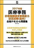 2017年版 医療事務[診療報酬請求事務能力認定試験(医科)]合格テキスト&問題集