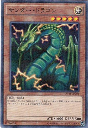 遊戯王OCG サンダー・ドラゴン ノーマルパラレル AT16-JP002-P アドバンスド・トーナメントパック2016 Vol.4