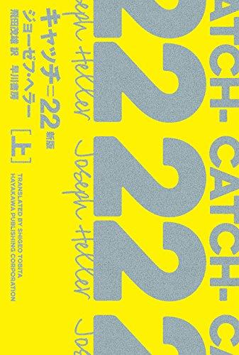 キャッチ=22(早川書房)