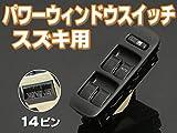 スズキ用 パワーウィンドスイッチ/集中ドアスイッチ 14P(W)