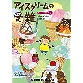 アイスクリームの受難 (ダイエット・クラブ2) (ランダムハウス講談社文庫)