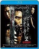 ビースト・ストーカー/証人 [Blu-ray]