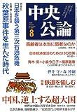 中央公論 2008年 08月号 [雑誌]